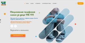Read more about the article НЕ СИ САМ – Национална телефонна линия за деца 116 111